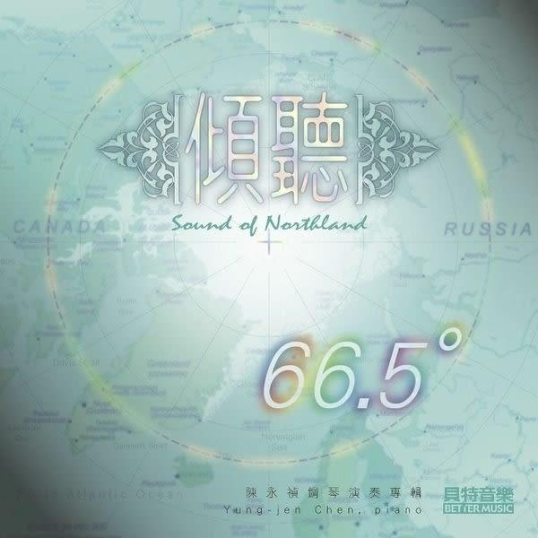 陳永禎  陳永禎鋼琴演奏專輯  傾聽66.5°    CD(購潮8)