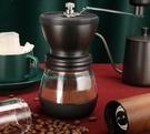 磨豆機 手動咖啡豆研磨機手動手搖磨豆機器具小型軸承定位家用手磨咖啡機【快速出貨八折下殺】