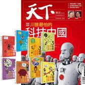 《天下雜誌》半年12期 贈 梁亦鴻老師的3天搞懂系列(全8書)