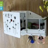 鑰匙收納盒鑰匙箱  鑰匙壁掛箱置物架 墻上裝飾架創意鑰匙掛鉤