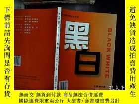 二手書博民逛書店黑白罕見2018 總第二十二期...Y180897