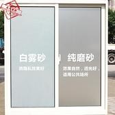 窗貼 純白磨砂無膠靜電玻璃貼膜透光不透明衛生間浴室移門窗戶貼紙防曬【快速出貨】
