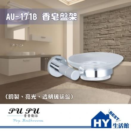 衛浴配件精品 AU-171B 香皂盤架 -《HY生活館》水電材料專賣店