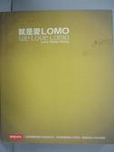 【書寶二手書T1/攝影_YDJ】就是愛LOMO_LOMO TAIWAN GROUP
