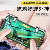 手機吃雞神器輔助器安卓蘋果專用按鍵游戲手柄神奇戰場裝備六指物理掛外設透視手游 漾美眉韓衣