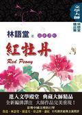 (二手書)林語堂精品集(7):紅牡丹(最新譯校)