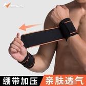 護腕手腕護套纏繞加壓繃帶男健身帶扭傷護 女關節套固定打籃球 出貨