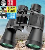 望遠鏡雙筒高倍高清夜視演唱會超清大人體望眼鏡戶外一萬兒童望遠鏡(快出)