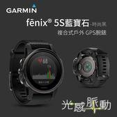 【GARMIN 穿戴裝置】Fenix 5S藍寶石(時尚黑) 進階複合式戶外 GPS腕錶 手錶 運動錶 全能錶 健身腕錶
