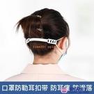 14個裝 戴口罩神器護耳防勒調節帶減壓掛耳頭戴式防滑卡扣大小可調整掛鉤【櫻桃菜菜子】