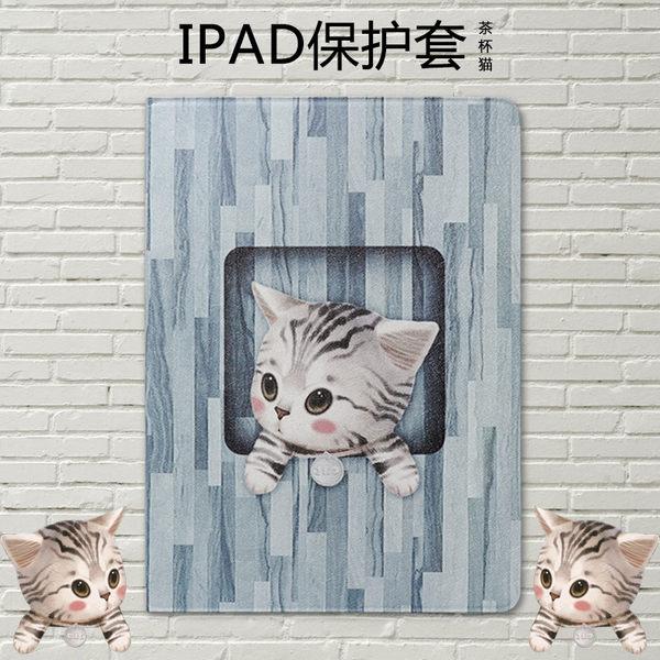 ipad保護套 ipad保護套apple平板6愛派air2電腦9.7新款ipda蘋果paid迷你4 新品特賣