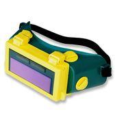 自動變光電焊眼鏡 變光 焊工防護自動變光燒焊氬弧焊焊接防紫外線【onecity】