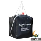 戶外折疊沐浴袋便攜太陽能熱水袋40L野外洗澡曬水沖涼淋浴儲水袋【創世紀生活館】
