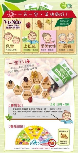 【特活綠】綠鑽八寶堅果(20包/盒)