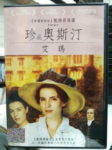 挖寶二手片-Z26-020-正版DVD-電影【珍藏奧斯汀:艾瑪】-凱特貝琴薩(直購價)