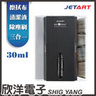 JETART 捷藝 3合1 液晶螢幕專用清潔組 (EC3200)