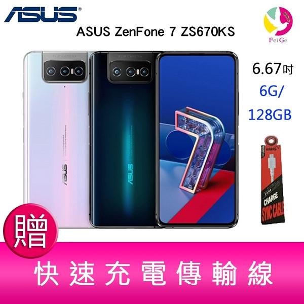 分期0利率 華碩 ASUS ZenFone 7 ZS670KS(6GB/128GB) 6.67 吋 鏡頭翻轉設計 5G上網手機 贈『快速充電傳輸線*1』