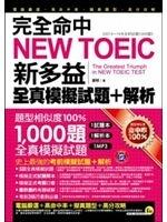 二手書完全命中NEW TOEIC新多益全真模擬試題 + 解析(雙書裝+1MP3,附防水書套) R2Y 9865785005