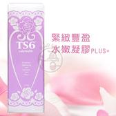 (即期)TS6 護一生緊緻豐盈水嫩凝膠PLUS+ 120ml【i -優】