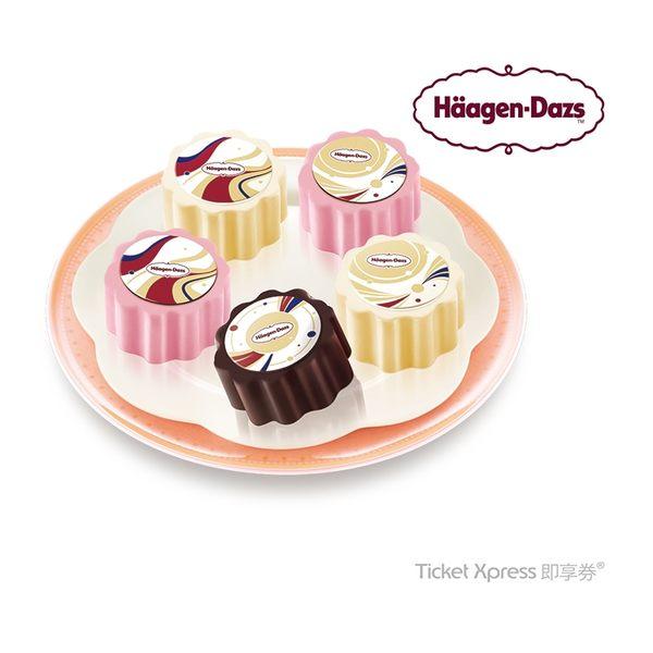 [即享券。Häagen-Dazs]玲瓏心意冰淇淋月餅禮盒 (限外帶)