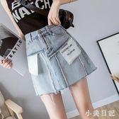 2019春夏新款韓版牛仔半身裙 口袋外翻設計高腰毛邊A字短裙女 mj14429『小美日記』