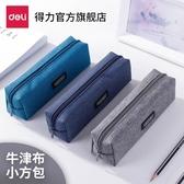 筆袋 創意簡約帆布筆袋大容量學生鉛筆盒純色可愛文具盒男女文具包