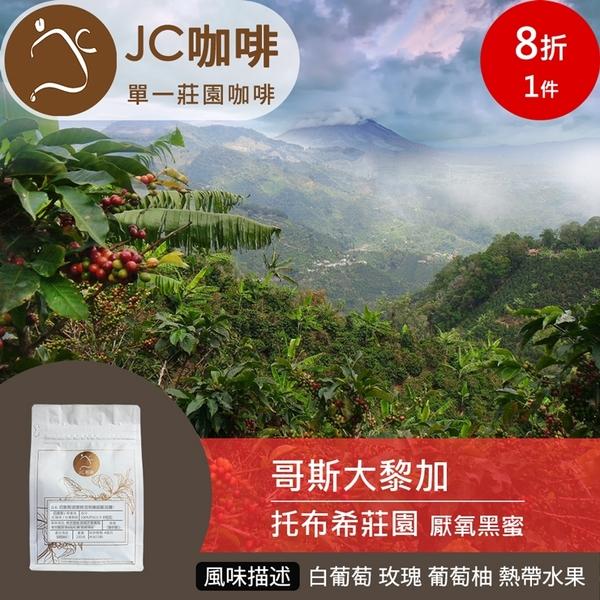 哥斯大黎加 托布希莊園 厭氧黑蜜 - 咖啡豆 半磅【JC咖啡】送-莊園濾掛 - 莊園咖啡 新鮮烘焙