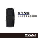 【非凡樂器】MOOER Free Step哇哇音音量踏板效果器/贈導線/公司貨