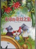 【書寶二手書T6/兒童文學_JGD】米弟的奇幻之旅_張晉霖.林莞菁