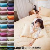 LUST素色簡約 精梳棉【玩色專家】100%純棉、雙人5尺床包/歐式枕套X2 /(含舖棉被套X1四件組
