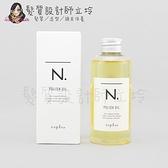 立坽『免沖洗護髮』娜普菈公司貨 Napla N.系列 全效甜橙果油150ml IH08