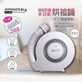 【SONGEN松井】まつい暖被防蟎多功能烘被機/烘衣機/烘鞋機(SG-NB02(W)-杏花白