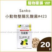 寵物家族-Sanko 小動物整腸乳酸菌20g #423