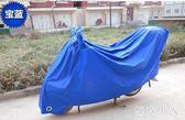 機車車罩電動電瓶踏板125車衣車套助力防曬防雨罩遮陽防塵套flb62【極致男人】