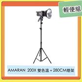 預訂~ APUTURE 愛圖仕 AMARAN 200X 雙色溫 LED燈 + 280CM燈架 輕便組