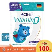 【ACE】SUPER KIDS 維他命D 14顆/袋  兒童維生素D