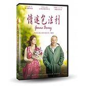 情迷包法利 DVD Gemma Bovery 免運 (購潮8)