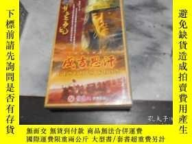 二手書博民逛書店罕見30集歷史電視巨片《成吉思汗》【VCD,30碟】Y3210
