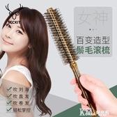 卷髮梳子豬鬃毛內扣美髮圓筒梳女吹頭髮蓬松造型滾梳家用髮廊專業 Korea時尚記