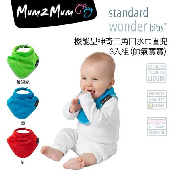 紐西蘭 MUM 2 MUM 機能型神奇三角口水巾圍兜-帥氣寶寶 3入組 (紅/藍/萊姆綠)
