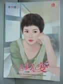 【書寶二手書T9/言情小說_HOX】大約是愛1-糾纏_李李翔