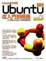 二手書博民逛書店《Linux進化特區:Ubuntu從入門到精通》 R2Y ISB