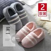 買一送一冬季棉拖鞋女室內家居情侶保暖厚底居家用毛絨包跟棉鞋男 瑪麗蘇