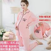 孕婦睡衣女長袖春秋純棉時尚大碼月子服夏薄款產后哺乳喂奶家居服 衣櫥秘密