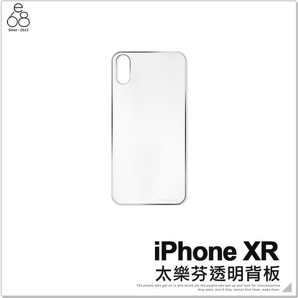【太樂芬背板 】iPhone XR 太樂芬專用 透明 保護板 Telephant 替換式 背蓋 只有背板