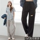 【天母嚴選】休閒高腰割破抽繩棉質直筒落地褲(共二色)