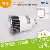 LED杯燈 櫥櫃燈 (AN-350-19-01)GU10-5W-全電壓-白光-60度凸透鏡-台灣製造