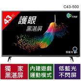 BenQ 43吋LED液晶顯示器C43-500(DT-180T)【特價活動中】