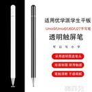 觸控筆 手寫筆適用優學派Umix9/Umix6學習機觸控筆U60/U51/U50學生平板電腦電容筆 韓菲兒