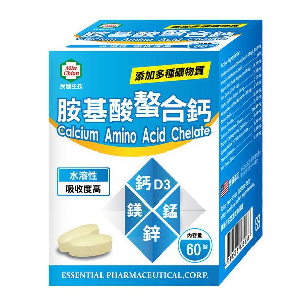 MinChien民健生技 胺基酸螯合鈣60錠/盒